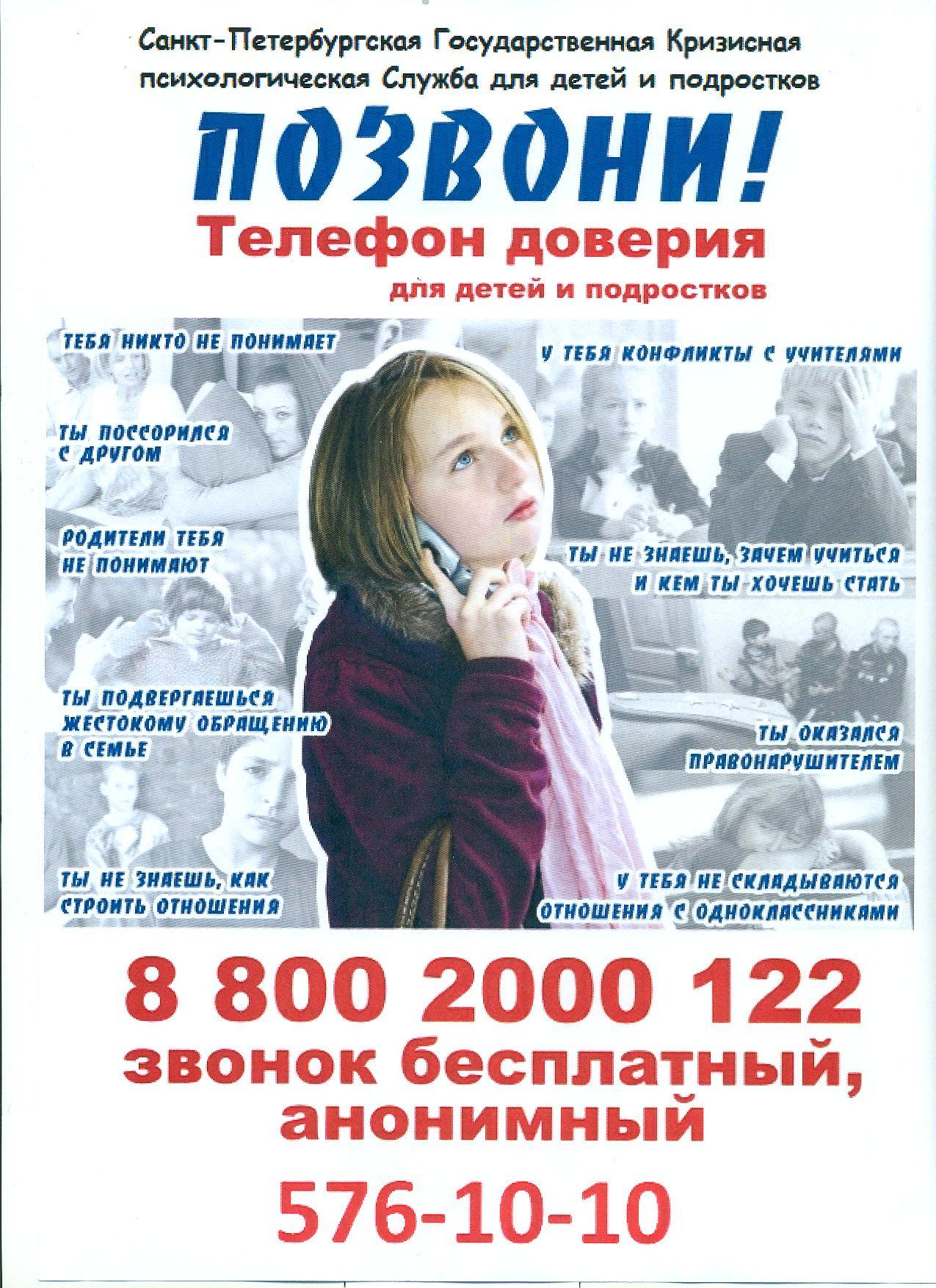 телефон доверия для детей картинка