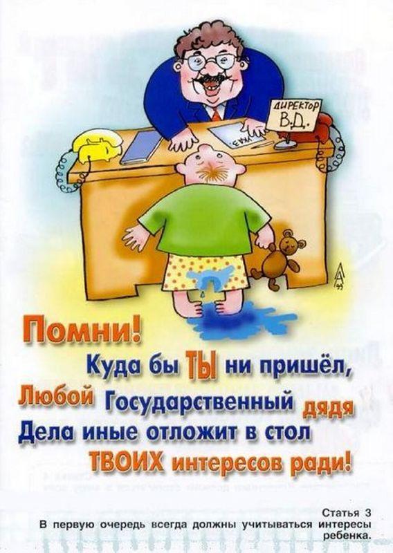 Конвенция прав ребенка картинках