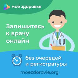 Запишись к врачу