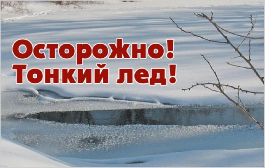 Осторожно-тонкий-лед-1024x649(1).jpg