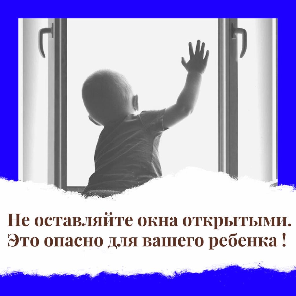 Не оставляйте окна открытыми.png