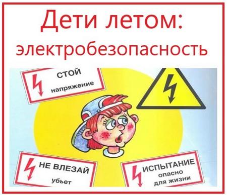 8 электробезопасность.jpg